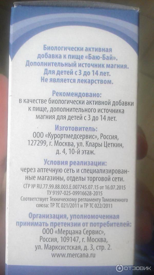 Баю-бай: описание, инструкция, цена   аптечная справочная ваше лекарство