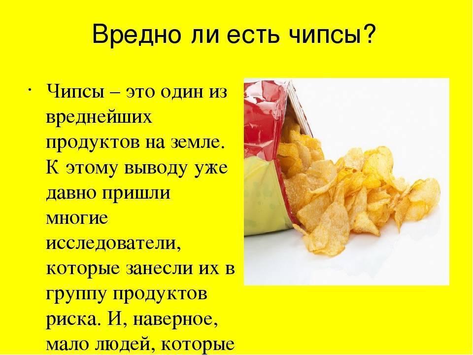 Вред чипсов для организма человека: почему их нельзя есть часто
