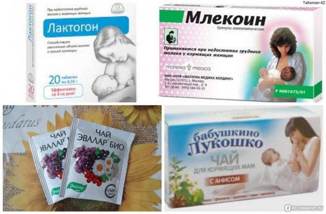 Какие продукты повышают лактацию грудного молока