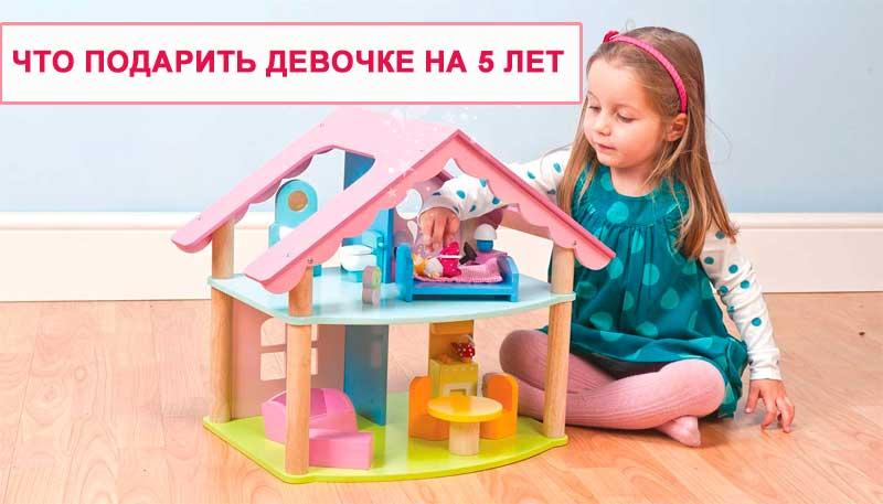Подарок на 4 года девочке: что подарить ребенку на день рождения?