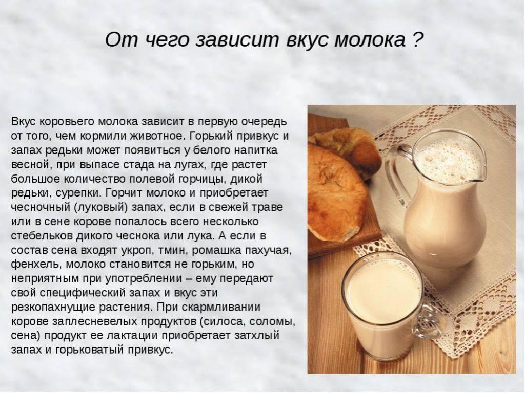 Горькое грудное молоко причины