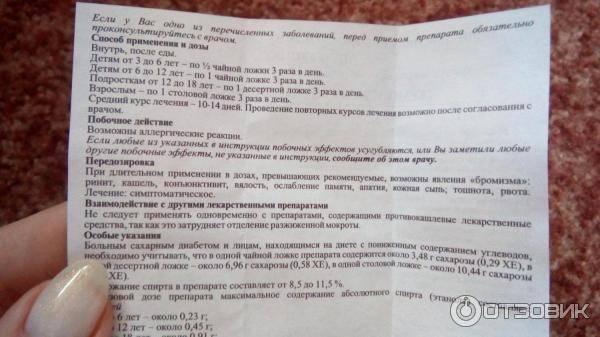 Солодки корня сироп в тюмени - инструкция по применению, описание, отзывы пациентов и врачей, аналоги