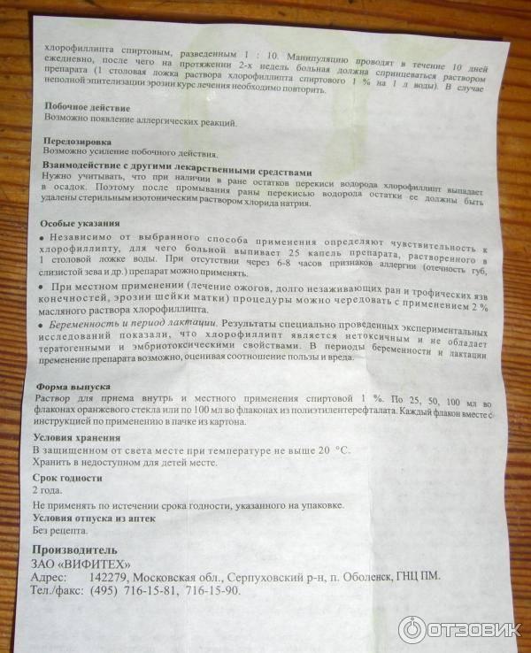 Хлорофиллипт спрей 45 мл