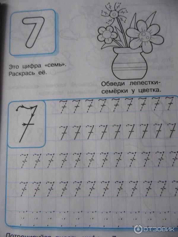 Прописи для дошкольников - скачать и распечатать