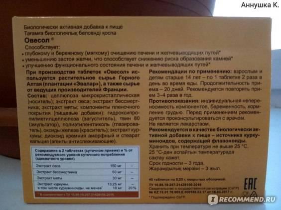 Нормобакт l - инструкция по применению, описание, отзывы пациентов и врачей, аналоги