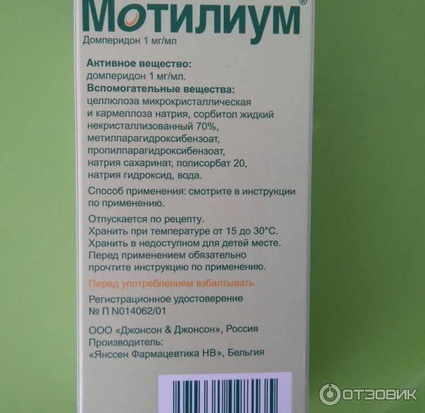 Мотилиум в рязани - инструкция по применению, описание, отзывы пациентов и врачей, аналоги