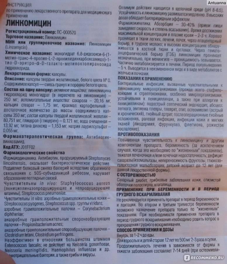 Ампициллин в ульяновске