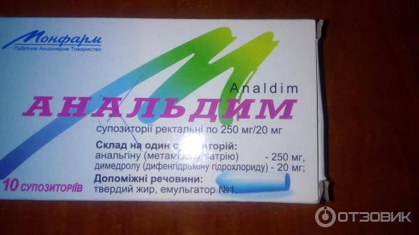 Свечи анальдим для детей: инструкция по применению 100 и 200 мг