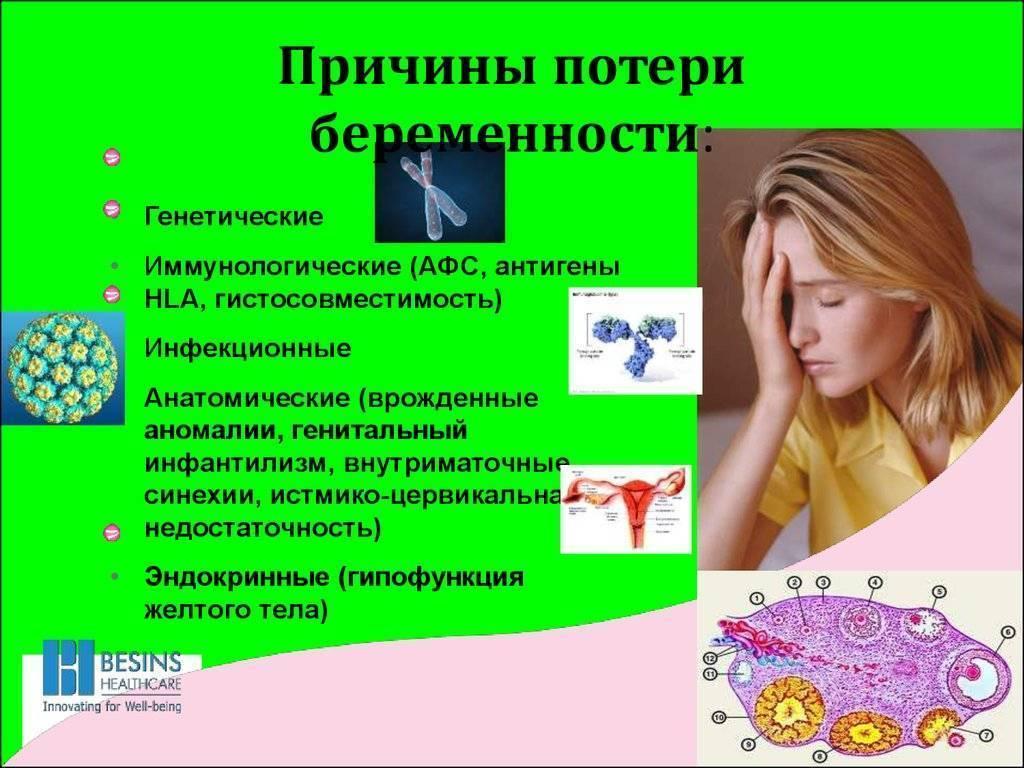Невынашивание беременности: причины и лечение
