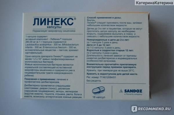 Линекс для детей порошок 1,5г 10 шт.  (sandoz [сандоз]) - купить в аптеке по цене 448 руб., инструкция по применению, описание, аналоги