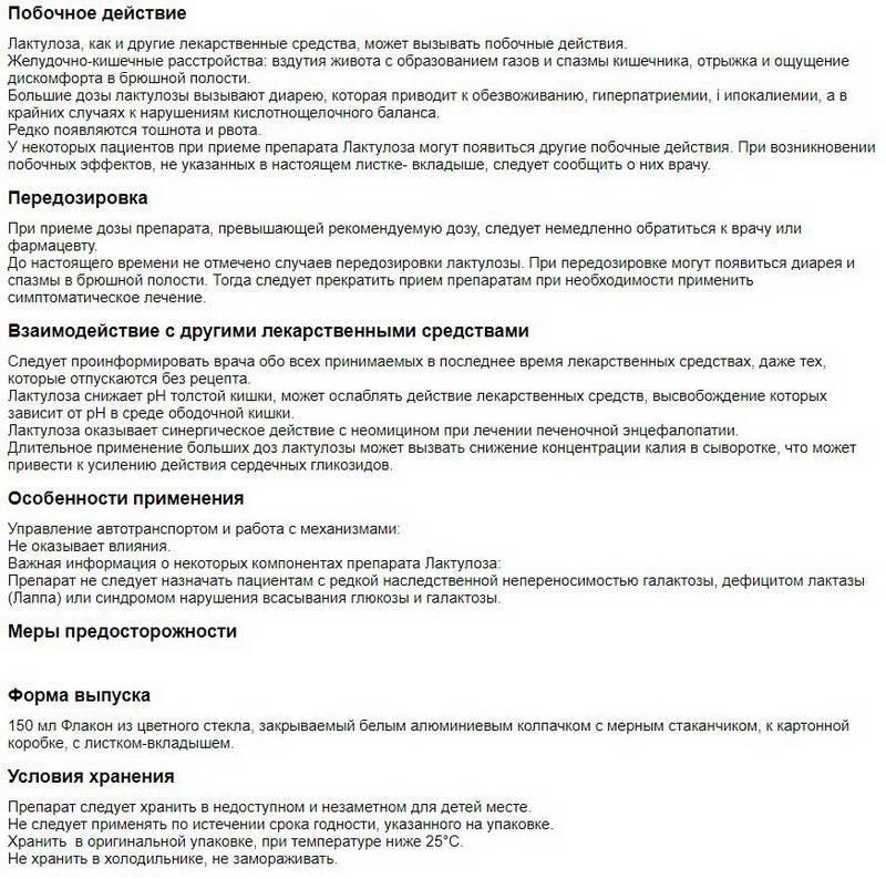 Лактулоза: описание, инструкция, цена