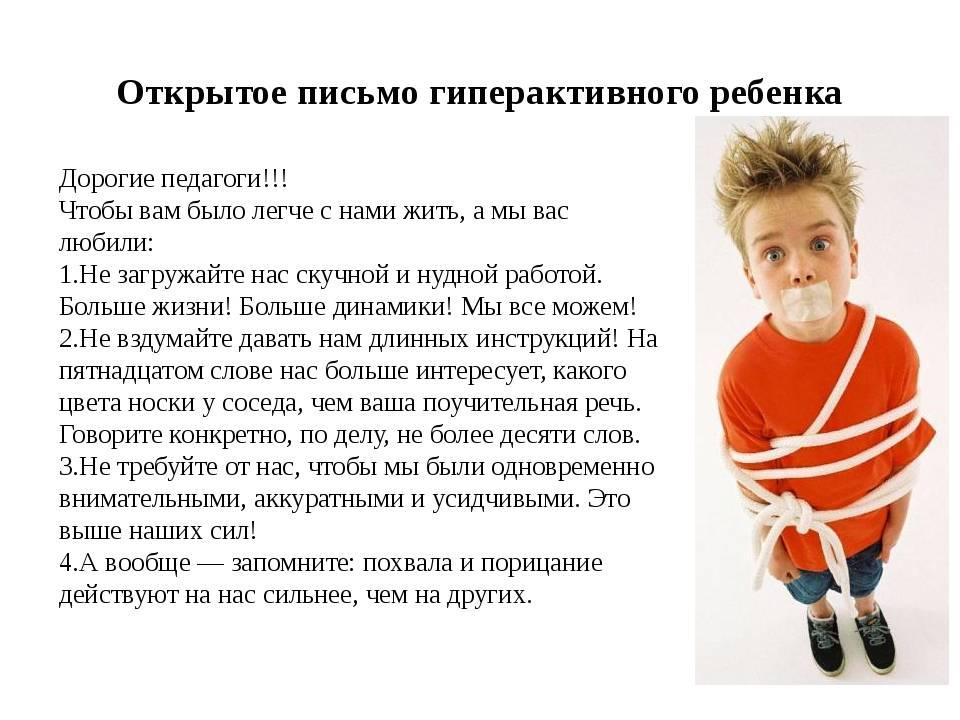 Синдром дефицита внимания с гиперактивностью (гиперкинетическое расстройство)
