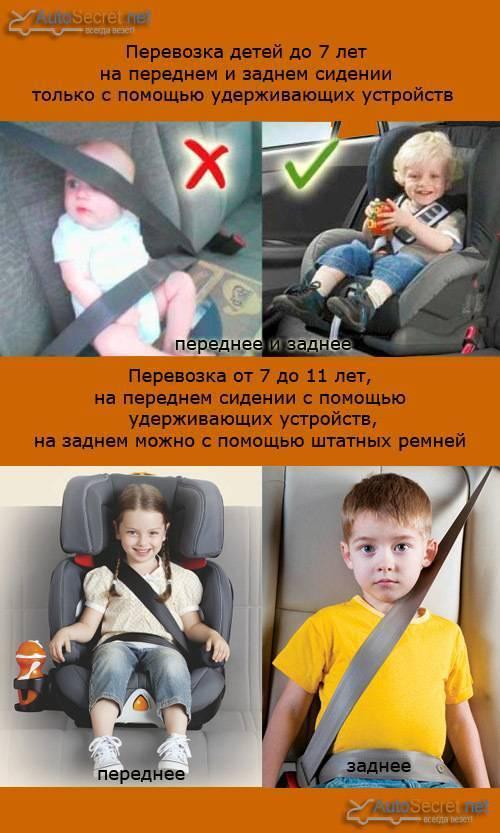 Со скольки лет ребенку можно ездить на переднем сидении: пдд, средства безопасности и размер штрафа