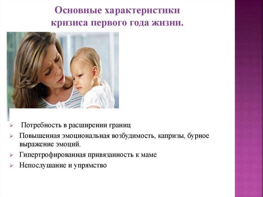 Кризис 1 года у ребенка