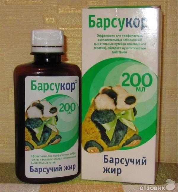 Барсучий жир для детей: лечебные свойства при кашле, бронхите, насморке