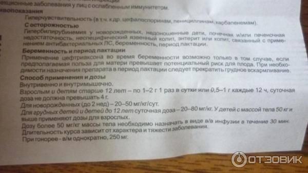 Цефтриаксон внутримышечно — инструкция по применению | справочник лекарственных препаратов medum.ru