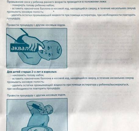 Физраствор для промывания носа новорожденному: можно ли грудничку, механизм действия и побочные эффекты