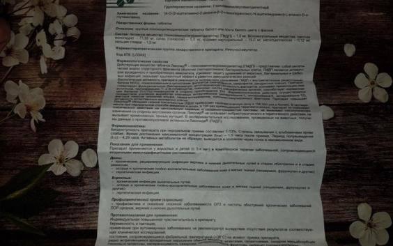 Ликопид® 1 мг |  инструкция по медицинскому применению