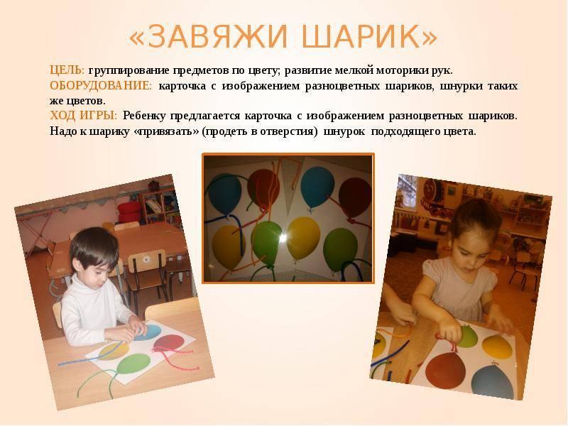 Сенсорное развитие и воспитание. сенсорика