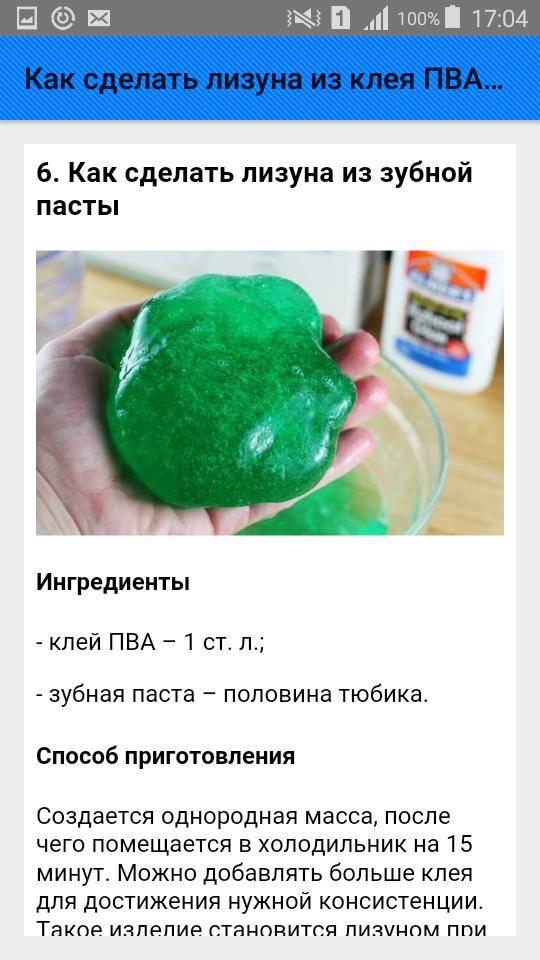 Как сделать лизуна или слайм из воды (17 проверенных рецептов)