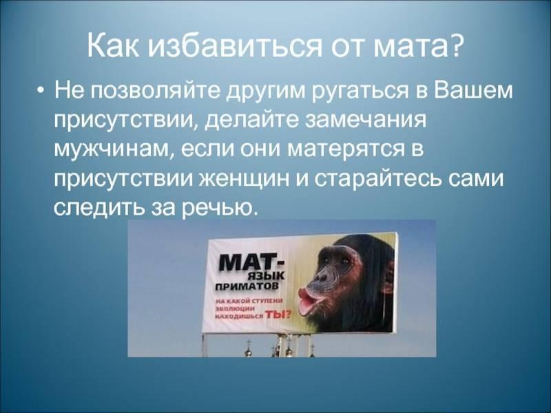 Ребёнок ругается матом: что делать? - полонсил.ру - социальная сеть здоровья
