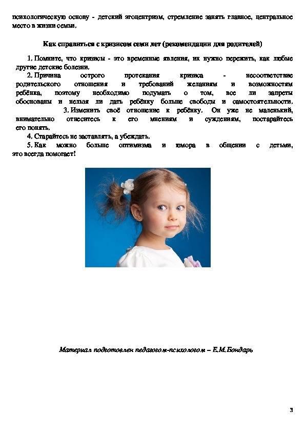 Возрастная психология кризиса 7 лет у ребенка