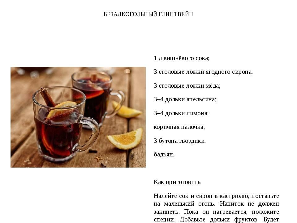 Как готовить глинтвейн – секреты профессионалов, топ 10 лучших рецептов