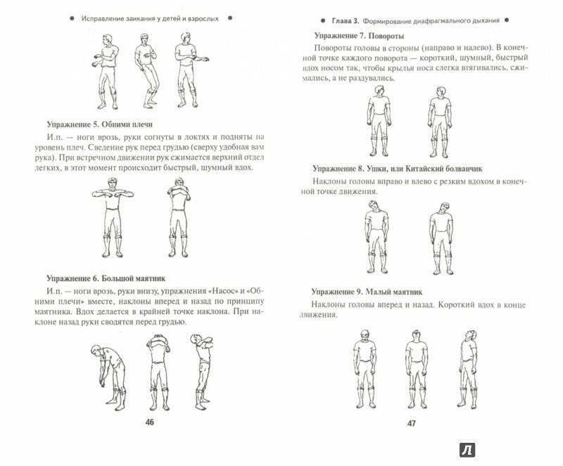 Гимнастика для слуховых труб, упражнения при тубоотите и отите для открытия евстахиевой трубы, смотреть видео