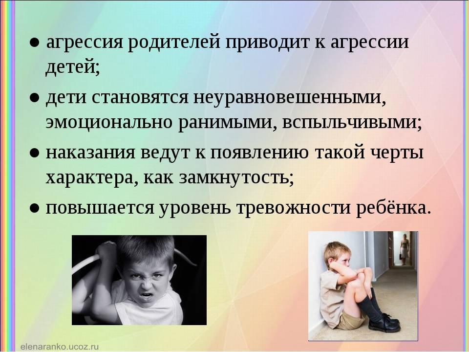 Агрессивный ребенок: рекомендации родителям и советы, что делать с агрессией