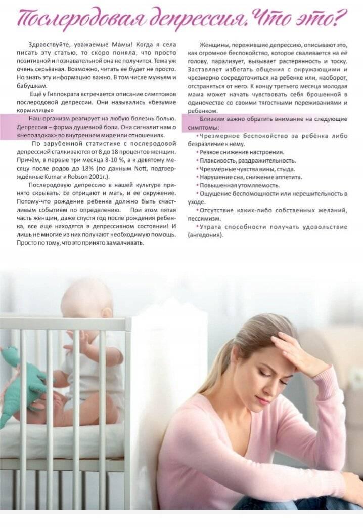 Депрессия после родов: причины и как справиться