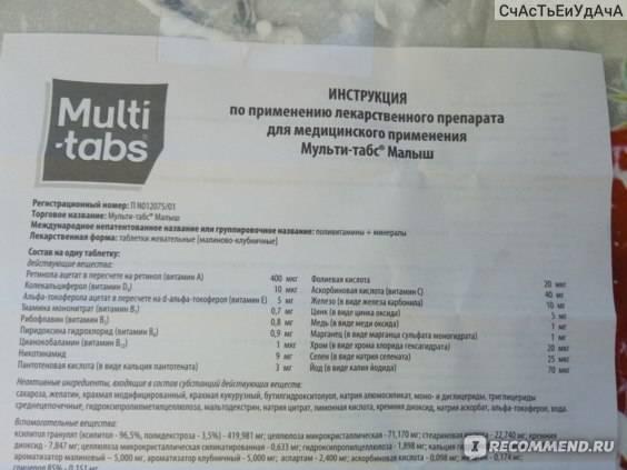 Мульти-табс малыш (таблетки) | отзывы врачей и пациентов | инструкция по применению, описание и способ применения.