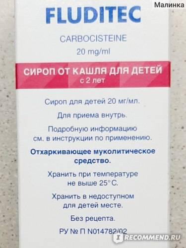Флюдитек сироп для детей 20 мг/мл флакон 125 мл   (innothera chouzy [иннотек шузи]) - купить в аптеке по цене 427 руб., инструкция по применению, описание, аналоги