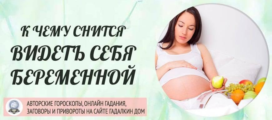 Какие сны снятся предвещающие беременность