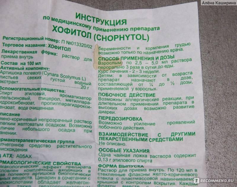 Хофитол в ижевске - инструкция по применению, описание, отзывы пациентов и врачей, аналоги
