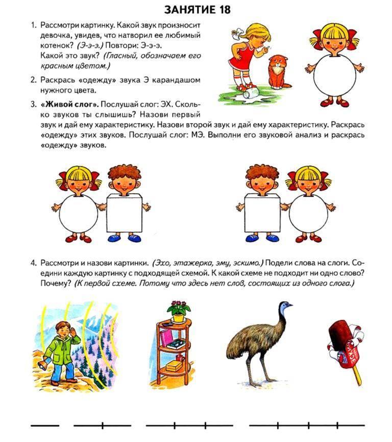 Игры на развитие речи для детей 6-7 лет