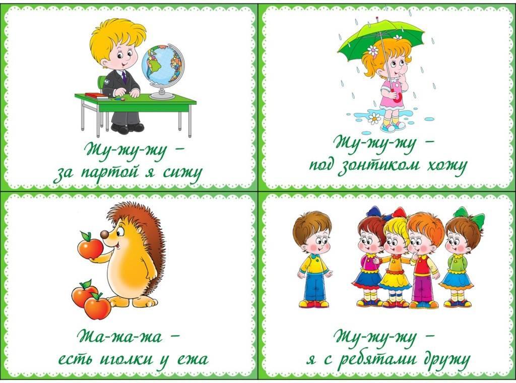 Русские скороговорки для развития речи и дикции у детей