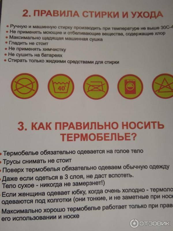 Как правильно носить детское термобелье