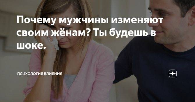 Почему мужья изменяют своим беременным женам — комментарии мужчин и советы психолога. отношения с мужем во время беременности