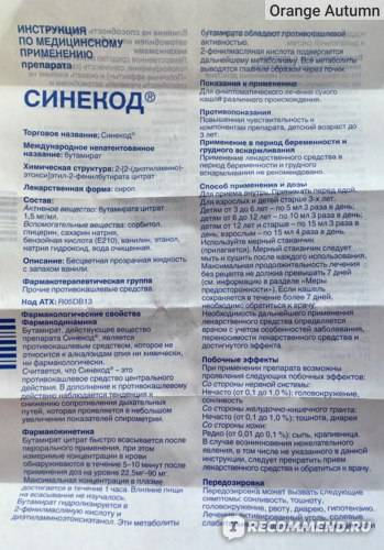 Синекод сироп 1,5 мг/мл 200 мл