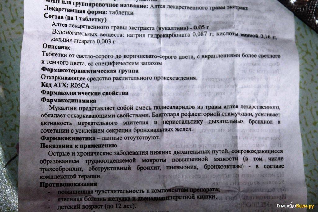 Мукалтин таблетки 50 мг 10 шт.   (ирбитский химико-фармацевтический завод) - купить в аптеке по цене 12 руб., инструкция по применению, описание
