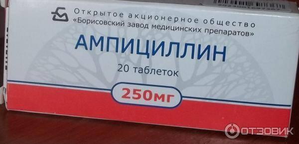 Ампициллин - инструкция по применению, описание, отзывы пациентов и врачей, аналоги