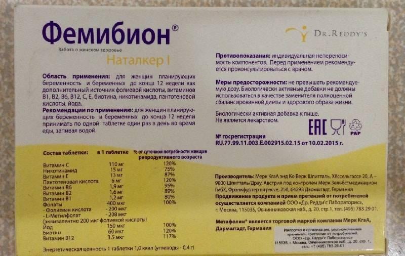 Витамин Е при планировании беременности и фолиевая кислота: как принимать, в какой дозировке?