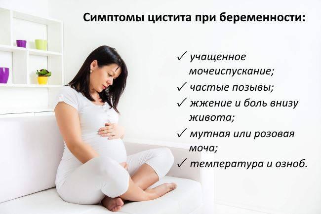 Жжение, резь, боль при мочеиспускании при беременности – почему больно писать?