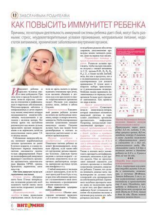 Как и чем можно укрепить и поддерживать иммунитет ребенку от 0 до 1 года