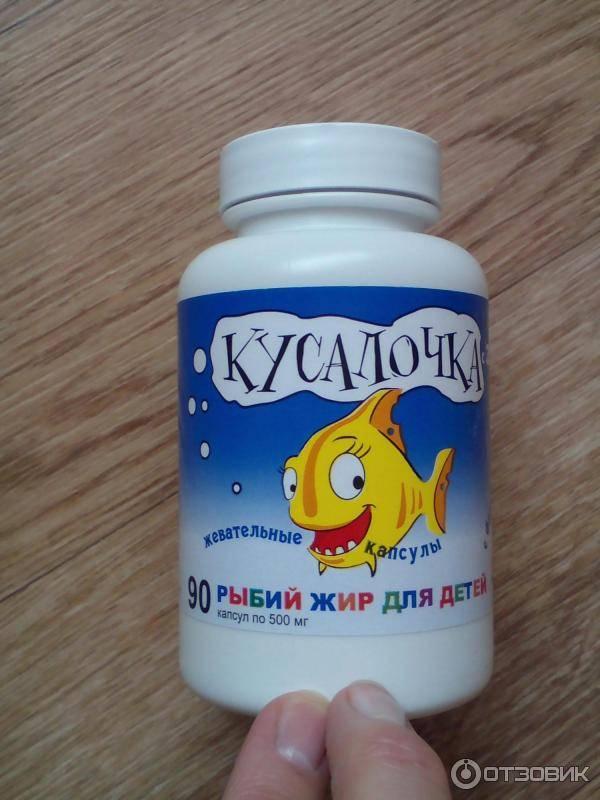 """Рыбий жир для детей: """"Кусалочка"""", капсулы и жидкий вариант - инструкция по применению"""