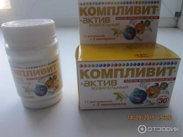 Витамины для детей от 2 лет: какие лучше выбрать, для иммунитета, комаровский