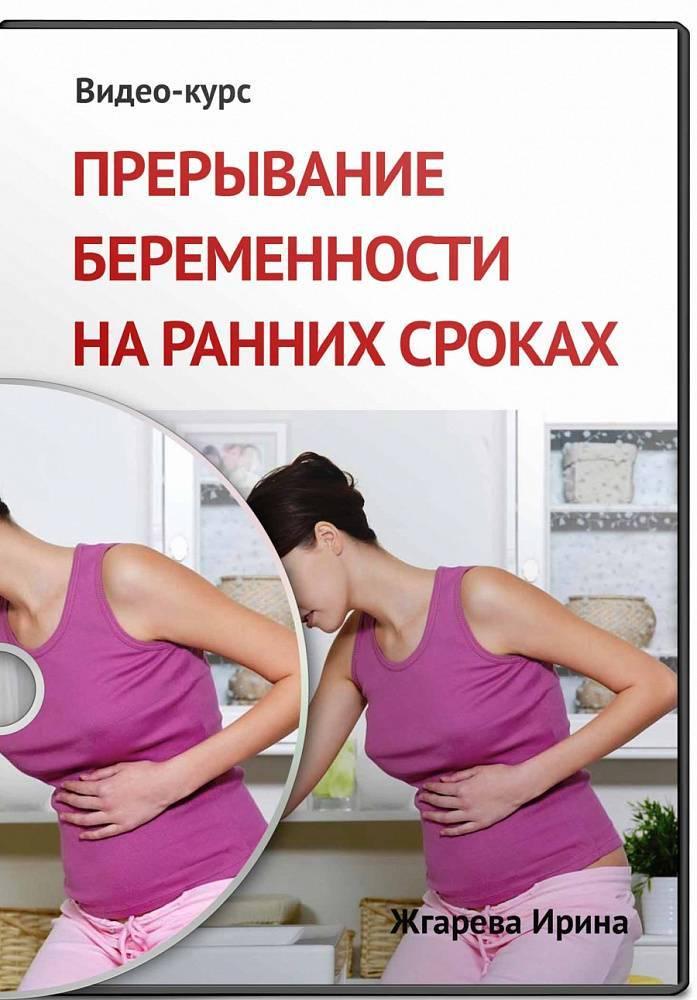 Какие таблетки назначают для прерывания беременности