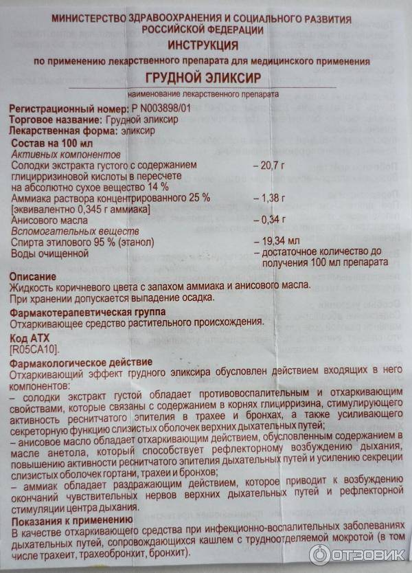 Грудной эликсир флакон 25 мл   (вифитех) - купить в аптеке по цене 94 руб., инструкция по применению, описание