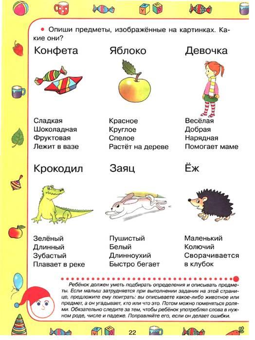 Воспитание ребенка 4-5 лет. задачи, особенности возраста и развития