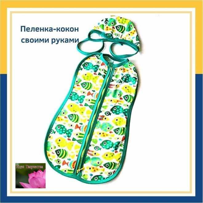 Пеленка-кокон для новорожденных на липучках и молнии: как сшить своими руками? | konstruktor-diety.ru